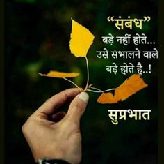 good morning love quotes for her hindi Good Morning Hindi Messages, Good Night Hindi Quotes, Good Morning Motivation, Good Morning Friends Quotes, Good Morning Image Quotes, Good Morning Beautiful Quotes, Good Morning Love, Good Night Image, Good Life Quotes
