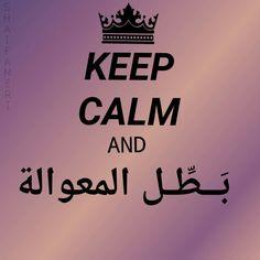 Keep Calm in yemen