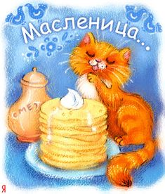 "Broad Maslenitsa - Cheese Week!  You came to us dressed Spring meet.  Pancakes and will entertain the whole week,  So icy winter turned out from home!  Morning ... MONDAY ... Comes the ""meeting.""  Bright slide to slide slip."