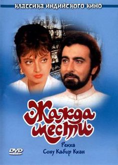 Жажда мести (1988)