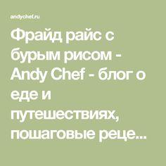 Фрайд райс с бурым рисом - Andy Chef - блог о еде и путешествиях, пошаговые рецепты, интернет-магазин для кондитеров