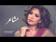 Sherine - Masha3er / شيرين - مشاعر - YouTube