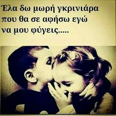 Like A Sir, Greek Words, Boy Quotes, Greek Quotes, Love You Forever, English Quotes, Love Pictures, Love Words, Life Lessons