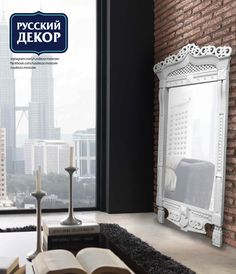 Уникальное белое ростовое зеркало специально для интерьеров в стиле лофт.   +7 (925) 589-01-38  rusdecor.moscow@gmail.com