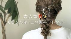ピンを1本も使わない!簡単&お洒落なリラックスまとめ髪アレンジ8選 - LOCARI(ロカリ) Hair Arrange, Fashion Dresses, Hair Beauty, Dreadlocks, Hair Styles, Hair, Fashion Show Dresses, Hair Plait Styles, Trendy Dresses
