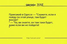 """Анекдот: Приезжий в Одессе — """"Скажите, если я пойду по этой улице, там будет вокзал?"""" — """"Ха, ви знаете, он там таки будет, даже если ви не пойдете!"""""""