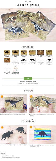 [만들기] 내가 발견한 공룡 화석 - 만들기>자료실>누리놀이