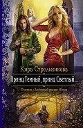 Читайте книгу Принц Темный, принц Светлый…, Стрельникова Кира #onlineknigi #книжки #читатькниги #literate