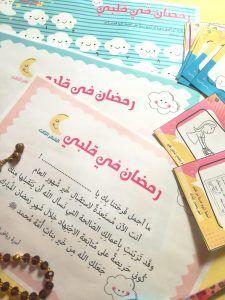 برنامج رمضان في قلبي الاستعداد لرمضان ج3 رياض الجنة Ramadan Decorations Planner Ramadan