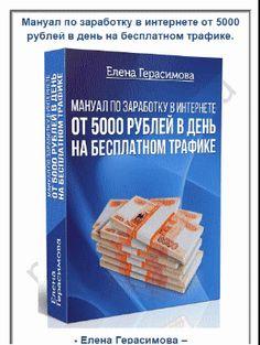 Мануал по заработку в интернете от 5000 руб в день. Елена Герасимова.