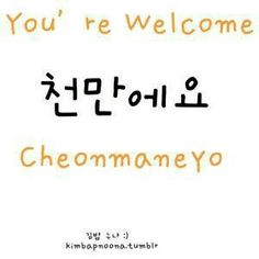 Korean Language 740560732463228203 - Source by crismontkls Korean Slang, Korean Phrases, Korean Quotes, Korean Words Learning, Korean Language Learning, Language Lessons, Learn Basic Korean, How To Speak Korean, Learn Korean Alphabet