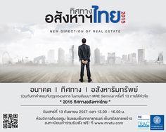 """งานสัมมนา """"2015 ทิศทางอสังหาฯไทย"""" - http://www.thaipropertytoday.com/%e0%b8%87%e0%b8%b2%e0%b8%99%e0%b8%aa%e0%b8%b1%e0%b8%a1%e0%b8%a1%e0%b8%99%e0%b8%b2-2015-%e0%b8%97%e0%b8%b4%e0%b8%a8%e0%b8%97%e0%b8%b2%e0%b8%87%e0%b8%ad%e0%b8%aa%e0%b8%b1%e0%b8%87%e0%b8%ab/"""