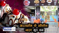 'GOOD ONE' is  BEST ONE for Frozen_Lovers | Good One Cafe at INDORE| Mad... One Cafe, Time News, Madhya Pradesh, Better One, Indore, Frozen, Lovers, Make It Yourself