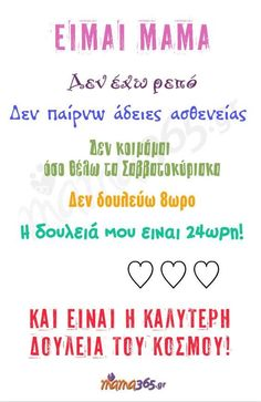 ‍‍ ειμαι ΜΑΜΑ! Unique Quotes, Greek Quotes, New Chapter, Happy Kids, Food For Thought, Kids And Parenting, Diy And Crafts, Life Quotes, Jokes