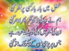Shayari Funny, Shayari In Hindi, Love Poetry Urdu, Poetry 2017, Girlfriend Image, Quran Quotes Inspirational, Urdu Quotes, Literature, Neon Signs