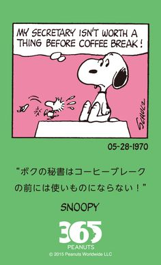 ❤️ #snoopy #peanuts #thegang #peanutsgang #schulz #charlesschulz #charliebrown #lucy #linus #vanpelt #woodstock #marcie #peppermintpatty #patty #belle #sally #snoopyfriends #schroeder #beagle #violetgray #frieda #snoopygang #peggyjean #shirley #clara #sophie #franklin #shermy #littleredhairedgirl #zigzag #Rerun van Pelt #Eudora #Peggy #Jean #charlotte #braun #andy #olaf #marbles #spike #molly #roy #Kite-Eating #Tree 365PEANUTS / May 28