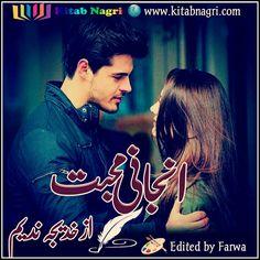 Anjani Mohabbat novel pdf by khadija nadeem (Jannat Pari) Famous Novels, Best Novels, Romantic Novels To Read, Free Books To Read, Quotes From Novels, Literature Books, Urdu Novels, Urdu Poetry, Reading Online