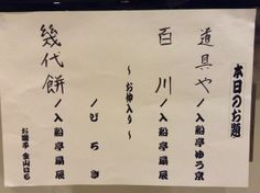 2014/3/14 扇辰日和 横浜にぎわい座 大満足の長講2席+ぴろきさん by@TheAkibin