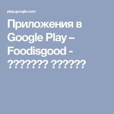 Приложения в Google Play– Foodisgood - מתכונים נבחרים
