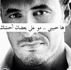 Beautiful Arabic Words, Funny Arabic Quotes, Love Words, Great Artists, Like Me, Insight, Qoutes, Wisdom, Songs