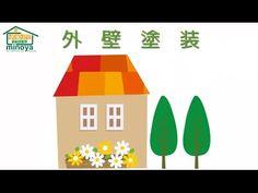 外壁塗装アステックペイント 三重県鈴鹿市外壁塗装・屋根工事・雨漏れ・リノベーション・リフォーム株みのや