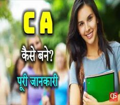 What is Digital Marketing With Full Information In Hindi, 8 Ways What Is Digital, Chartered Accountant, I Passed, Entrance Exam, Information Technology, Economics, Digital Marketing