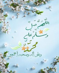 Islamic Images, Islamic Pictures, Islamic Dua, Islamic Quotes, Friday Messages, Prophet Muhammad Quotes, Beautiful Mosques, Islamic Wallpaper, Morning Greetings Quotes