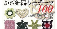 100 patrones-libro pdf.pdf Crochet Earrings, Projects To Try, Crochet Patterns, Jewelry, Fabrics, Album, Magic Ring, Flowers, Amigurumi Patterns