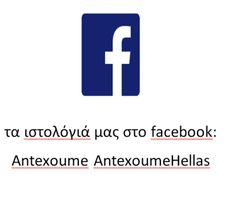 Οι Χαιρετισμοί της Θεοτόκου: απόδοση σε απλή γλώσσα και εικονογράφηση για κάθε Οίκο – Αντέχουμε… Prayer For Family, Astros Logo, Lent, Team Logo, Prayers, Profile, Logos, Join Facebook, Tattoo