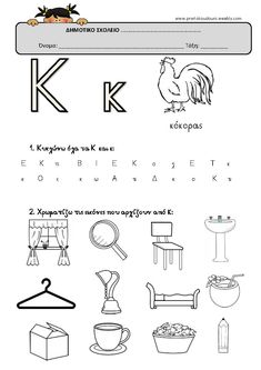 Greek Language, Speech And Language, Learn Greek, Greek Alphabet, Greek Art, Learn To Read, Worksheets, Kindergarten, Writing