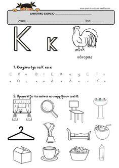 Γράμμα Κκ - Φύλλο εργασίας Greek Language, Speech And Language, Learn Greek, Greek Alphabet, Greek Art, Learn To Read, Worksheets, Kindergarten, Writing