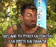 Funny Facts, Funny Memes, Clever Quotes, Funny Photos, Kai, Greece, Funny Stuff, Happy, Instagram Posts