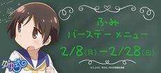 『ゆゆ式』ふみのバースデーメニュー実施決定! | あにばーさるカフェ | パセラリゾーツAKIBAマルチエンターテインメント コラボカフェ Akiba