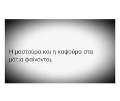 Η μαστούρα και η καψούρα Naughty Quotes, Color Psychology, Greek Quotes, Mood Quotes, Anonymous, Drugs, Qoutes, Thoughts, Words