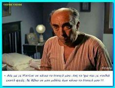 ΤΖΕΝΗ ΤΖΕΝΗ Old Greek, Funny Greek, Picture Video, Comedy, How To Memorize Things, Funny Quotes, Old Things, Cinema, Humor