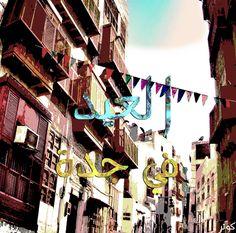 #العيد في #جدة #جدة_التاريخية #العيد_في_السعوديه
