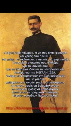 Greek Quotes, Cute Quotes, Compassion, Wise Words, Famous People, Philosophy, Life Is Good, Greece, Motivational Quotes
