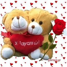 Κάρτες Αγάπης Κινούμενες Εικόνες  Love Cards Animated Images giortazo Teddy Bear Pictures, Good Morning Images Hd, Love Cards, Happy Valentines Day, Greece, Animation, Gifs, Polo, Bears