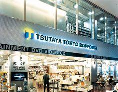 TSUTAYA TOKYO ROPPONGI  AD : 佐藤可士和