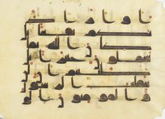 folio 4 from the koran 8s
