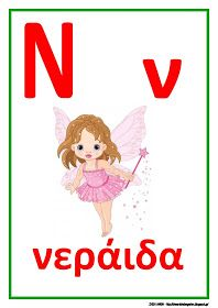 [word Neràida comes from Niréida, which was in ancient Greek times the name for Water Fairies. Speech Activities, Writing Activities, Water Fairy, Alphabet Book, Pre Writing, Letters, Teaching, Words, School