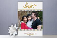 Tiles Eid Cards by lena barakat at minted.com