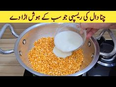 Daal Chana With Dahi Recipe | Quick And Easy Recipe | Better than Street Food | Yummy And Tasty | - YouTube