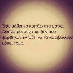 Τα ματια Greek Memes, Greek Quotes, Wise Quotes, Crush Quotes, Book Quotes, Funny Quotes, Inspirational Quotes, Proverbs Quotes, Truth And Lies