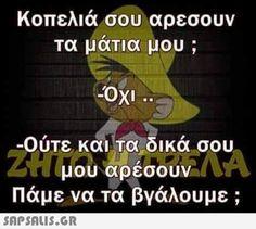 κοπελιά σου αρεσουν Τα μαΤΙα μου ; -Ούτε και Τα δικά σου μου αρεσουν Πάμε να τα βγάλουμε ; -ΝΑ Kai, Humor, Memes, Funny, Greek, Sofa, Humour, Couch, Greek Language