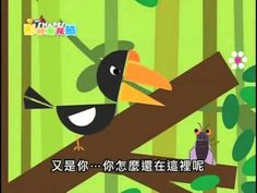 Shapes - The Cicada and the Hornbill in Mandarin Chinese (immersion approach)