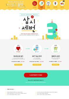 텐바이텐 Web Design, Website Design Layout, Web Banner Design, Web Layout, Page Design, Pop Up Banner, Event Banner, Promotional Design, Brand Promotion