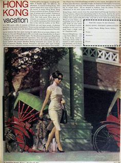 Modern fashion mags strip womens' dignity. Classic fashion restores it. Hong Kong vacation, 1962