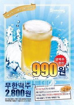 맥주 이벤트 - Google 검색