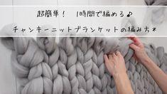 Diy Bed, Diy Kits, Merino Wool Blanket, Diy And Crafts, Sewing, Knitting, Creative, How To Make, Handmade